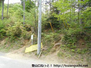 ときがわ幼稚園の入口横にある弓立山・男鹿岩の登山口