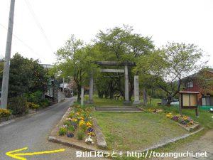 八幡神社の鳥居前を左に進む