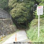弓立山・男鹿岩の登山口手前の八幡神社の裏手から坂を下るところ