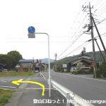 県道172号線から左折して八幡神社の方に進む