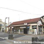 越生駅(JR八高線・東武越生線)