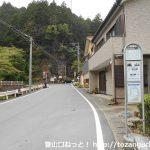 黒山バス停(川越観光バス)
