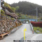 大野峠・丸山の芦ヶ久保駅側の登山口前の坂道