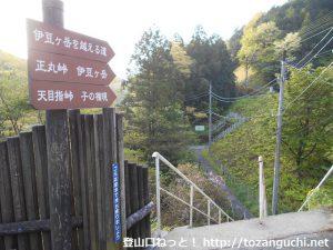西武秩父線の正丸駅前の階段に設置してある伊豆ヶ岳の登山コースを示す道標