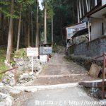 正丸峠の登り口前の車道終点
