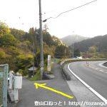 国道299号線から坂元集落の八阪神社の方に入るところ