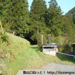 坂元集落の奥からスタートする旧正丸峠への登山道