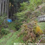 小床集落の小床峠の登り口から見る登山道