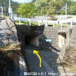 吾野駅の線路の下の暗渠