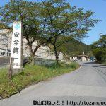 吾野駅の西側にある採石工場の入口