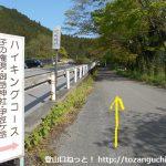 吾野駅の西側の採石場の敷地内から子ノ権現のハイキングコースの方に向かうところ