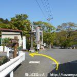 吾野駅から降魔橋に向かう途中の秩父御岳神社の鳥居前の辻