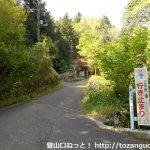 子ノ権現の登山口となる降魔橋の手前の坂道