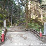 子ノ権現の登山口となる降魔橋