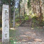 降魔橋の子ノ権現登り口から登山道の石段を見る