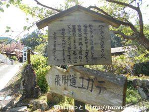 福徳寺からユガテに向かうハイキングコース(古道飛脚道コース)の案内板