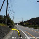 武蔵横手駅前の国道299号線から五常ノ滝に向かう林道に入る