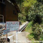 日向区の自治会館横に設置してある日和田山のハイキングコースを示す道標