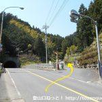 県道53号線の小沢トンネル南出口手前から右に入る