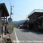 河又名栗湖入口バス停(国際興業バス)