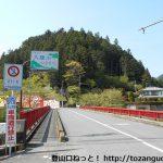 県道53号線から有間ダムの方に入って赤い橋を渡る