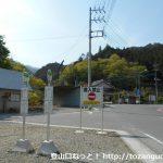 名郷バス停(国際興業バス)