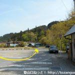 名郷バス停横のトイレ前を左に進む