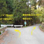 「ウノタワ入口」と「妻坂峠登山口」の林道分岐地点