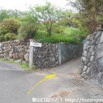 仙元山の遊歩道入口