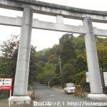 国道462号線から金鑚神社の鳥居をくぐる