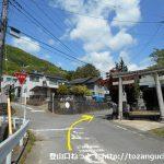 村松堰堤に行く途中の八坂神社前の辻