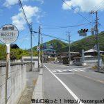 梅田南小学校前バス停(桐生市:おりひめバス)