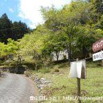 鳴神山の大滝登山口に設置されている道標