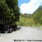 根本山・熊鷹山の不死熊橋登山口手前の登山者用駐車場