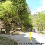 根本山・熊鷹山の不死熊橋登山口手前の林道入口