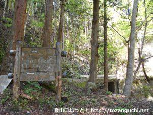 根本山・熊鷹山の登山口となる不死熊橋