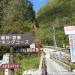 鳴神山の駒形登山口(吹上)にバスでアクセスする方法