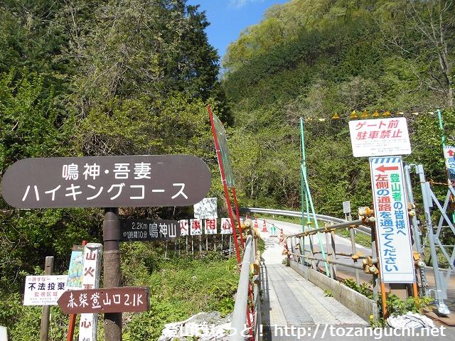 鳴神山の駒形登山口
