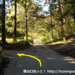 栗生神社に行く途中の林道の辻を左折