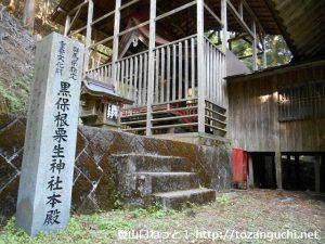 黒保根栗生神社の本殿
