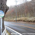 赤城少年自然の家バス停(関越交通)
