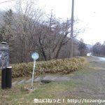 赤城山大洞バス停(関越交通)