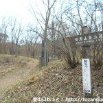 ヤセオネ峠の相馬山登山口に設置されている道標