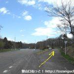 ヤセオネ峠バス停横からオンマ谷入口の方に入る