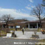 榛名山のビジターセンター