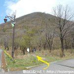 榛名山のビジターセンター右手にある榛名富士の登山口
