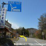 県道28号線の榛名湖周遊道路の分岐三叉路