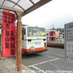 沼田駅バス停(関越交通)