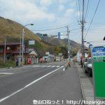 吹割の滝バス停(関越交通)