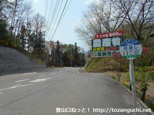 花咲入口(切通し)バス停(関越交通)